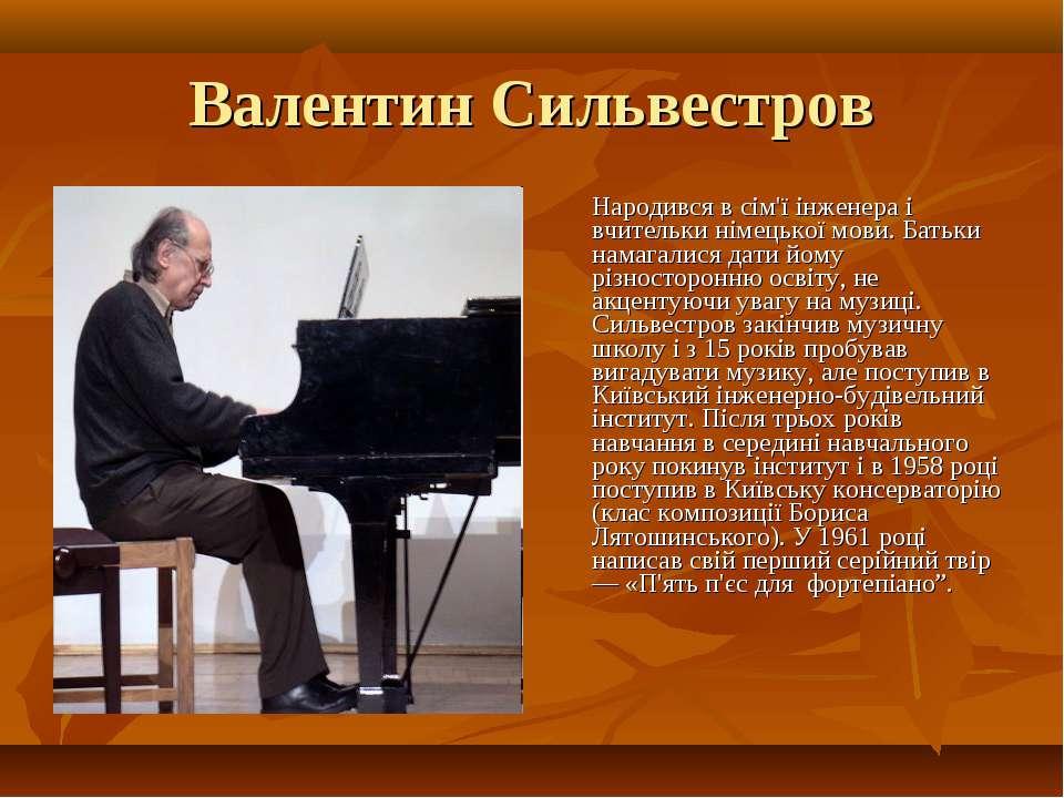 Валентин Сильвестров Народився в сім'ї інженера і вчительки німецької мови. Б...