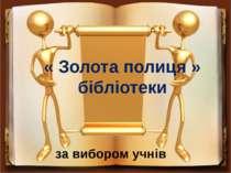 « Золота полиця » бібліотеки за вибором учнів