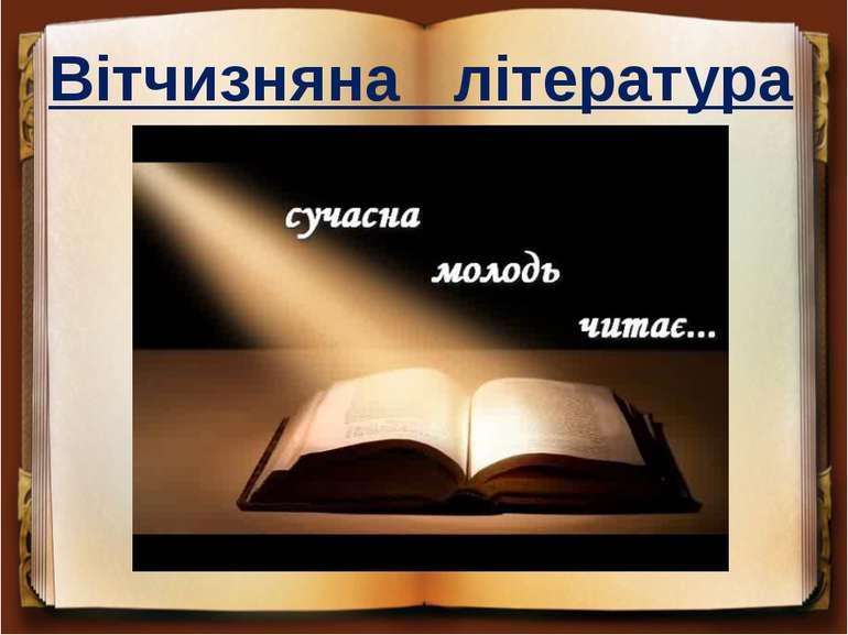 Вітчизняна література