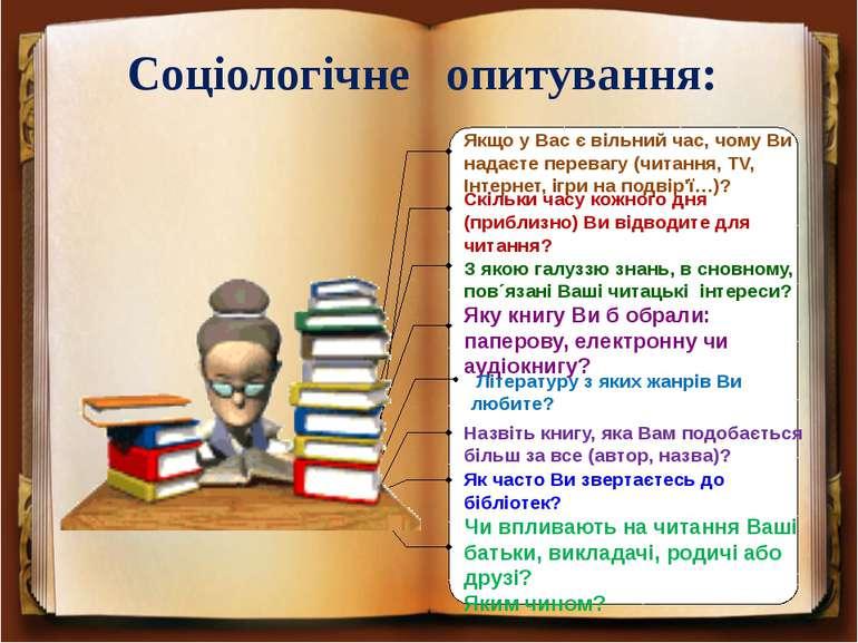 З якою галуззю знань, в сновному, пов´язані Ваші читацькі інтереси? Яку книгу...