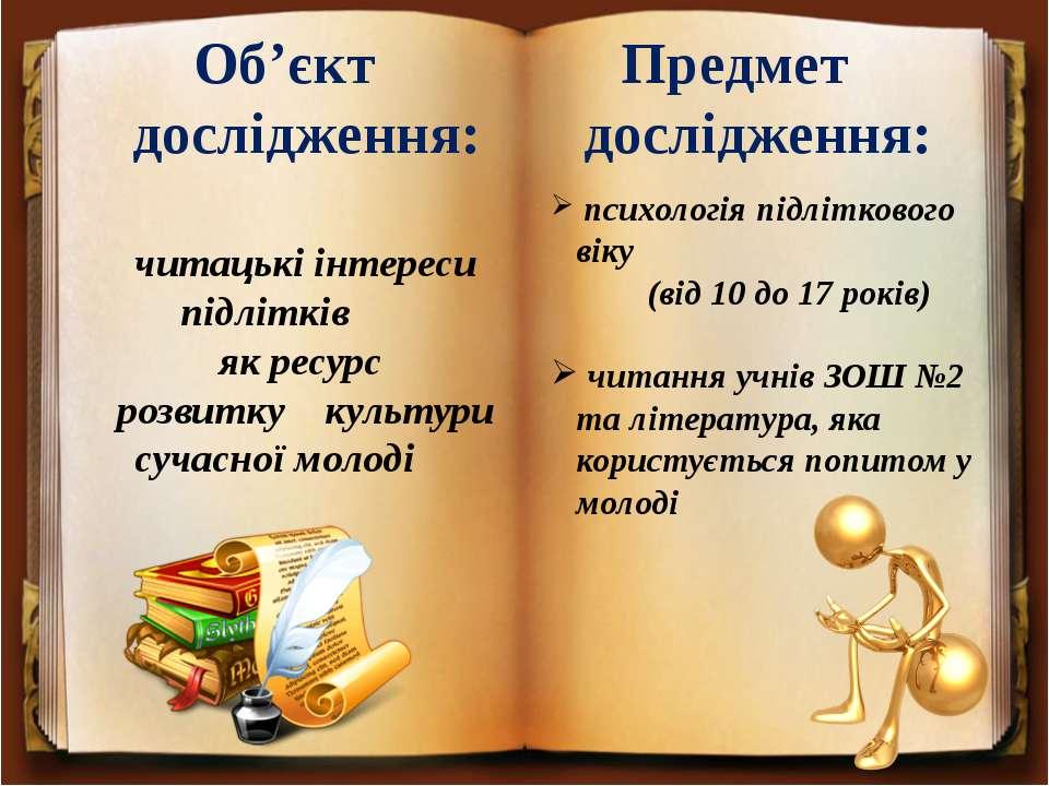 читацькі інтереси підлітків як ресурс розвитку культури сучасної молоді Об'єк...