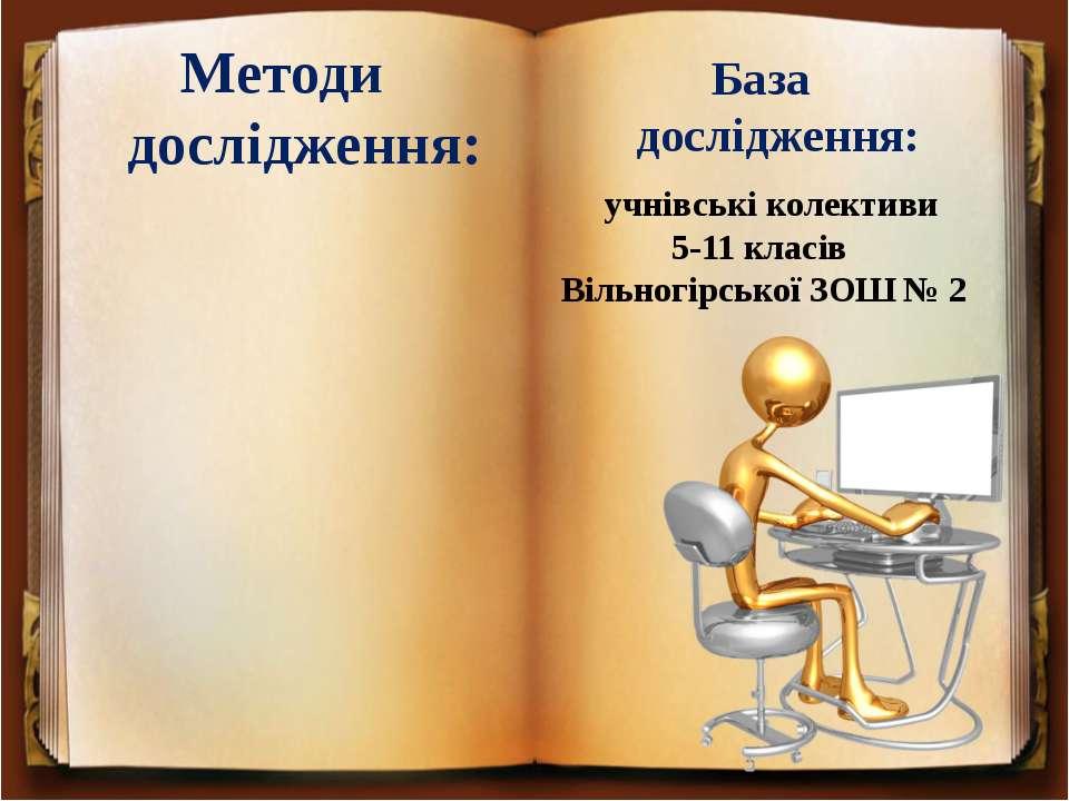 Методи дослідження: учнівські колективи 5-11 класів Вільногірської ЗОШ № 2 Ба...