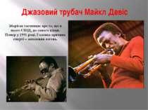 Джазовий трубач Майкл Девіс Зберігав таємницю про те, що в нього СНІД, до сам...