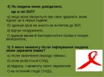 4) Як людина може довідатися, що в неї ВІЛ? а) якщо вона піклується про своє ...