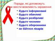 Поради, які допоможуть Вам звести можливість зараження до мінімуму: будьте ін...