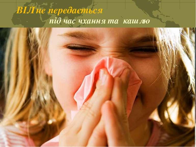 ВІЛ не передається під час чхання та кашлю