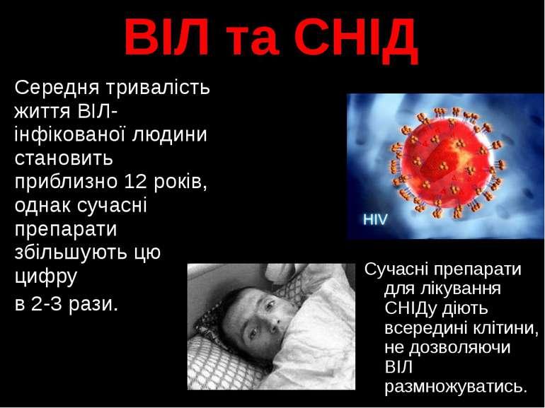 Середня тривалість життя ВІЛ-інфікованої людини становить приблизно 12 років,...