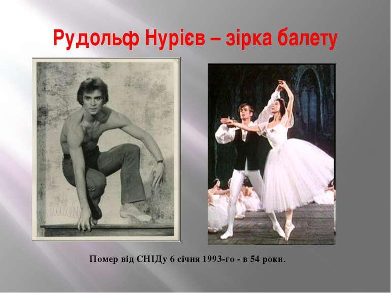 Рудольф Нурієв – зірка балету Помер від СНІДу 6 січня 1993-го - в 54 роки.