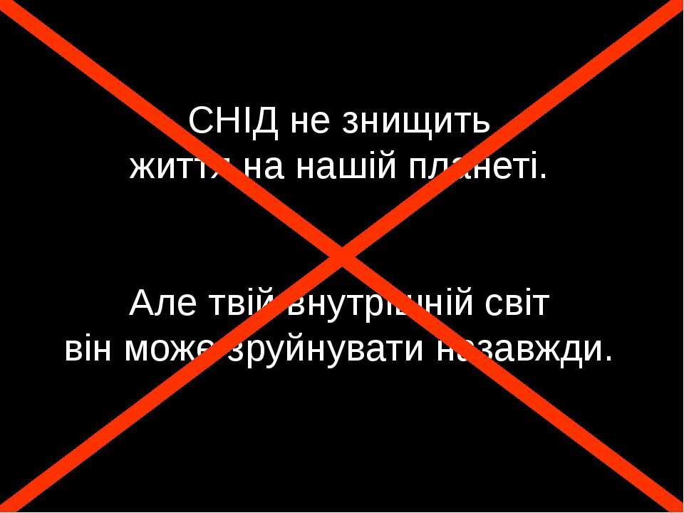 СНІД не знищить життя на нашій планеті. Але твій внутрішній світ він може зру...