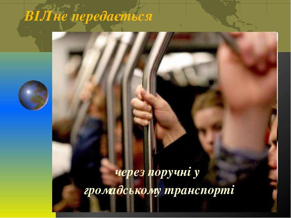 ВІЛ не передається через поручні у громадському транспорті