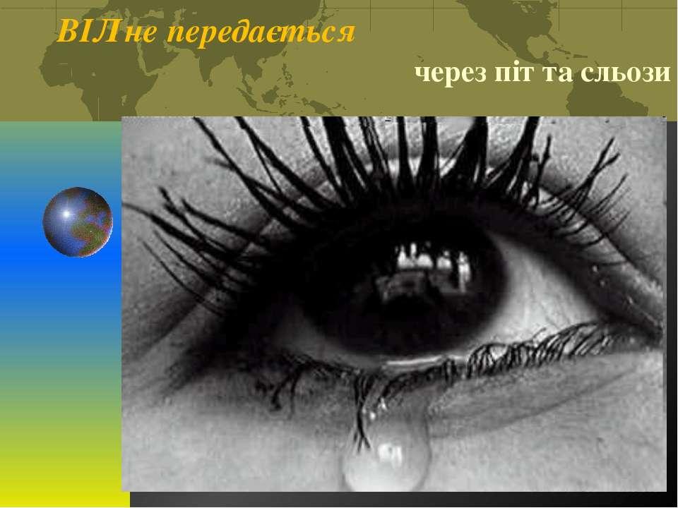 ВІЛ не передається через піт та сльози