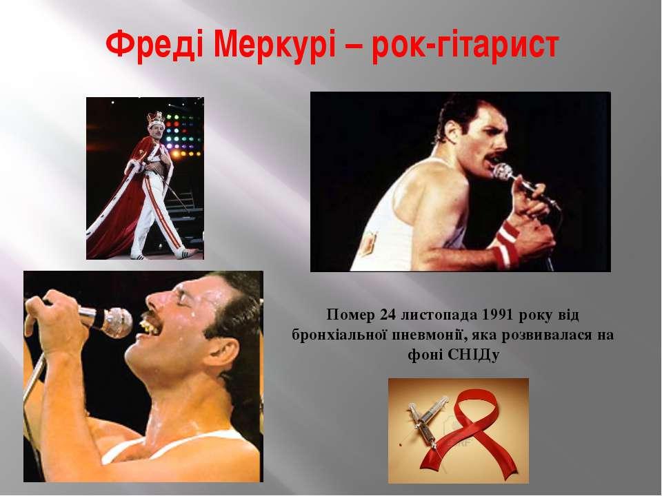 Фреді Меркурі – рок-гітарист Помер 24 листопада 1991 року від бронхіальної пн...