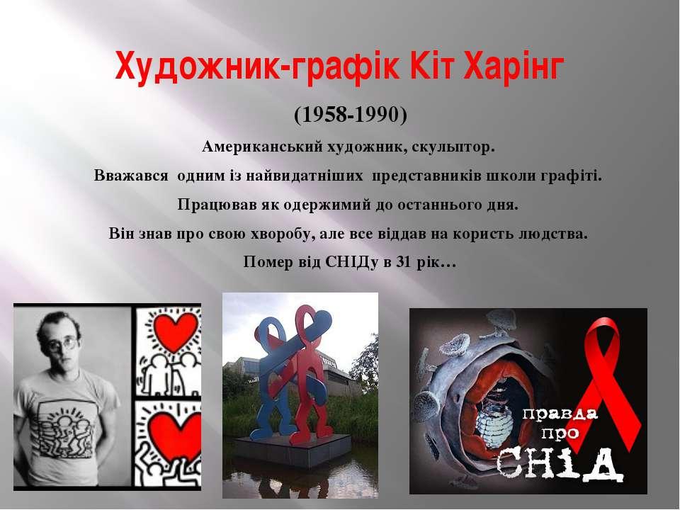 Художник-графік Кіт Харінг (1958-1990) Американський художник, скульптор. Вва...