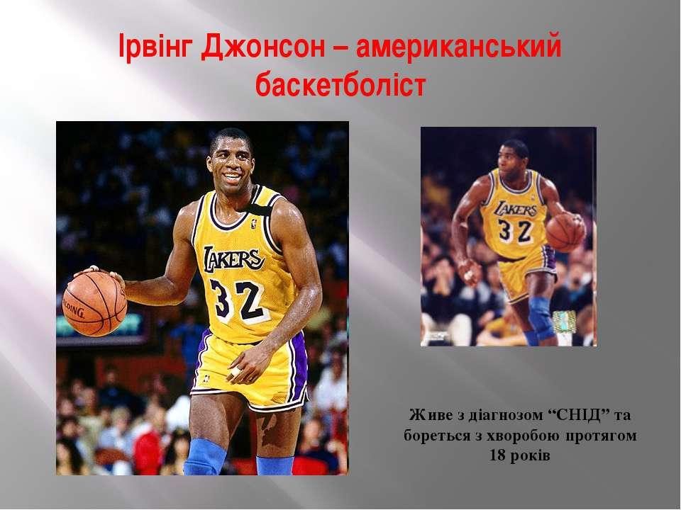 """Ірвінг Джонсон – американський баскетболіст Живе з діагнозом """"СНІД"""" та бореть..."""