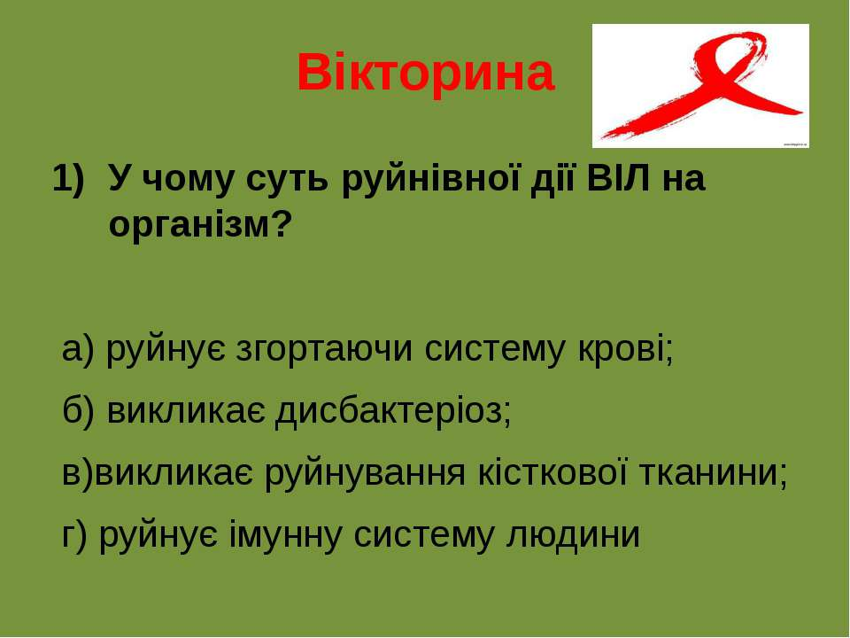 Вікторина У чому суть руйнівної дії ВІЛ на організм? а) руйнує згортаючи сист...