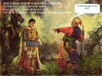 ЗЛІЗ ІЗ КОНЯ АНДРІЙ НІ МЕРТВИЙ НІ ЖИВИЙ, ПОЧУВ ВІН ГОЛОС БАТЬКА ЗЛИЙ, А НА ВУ...