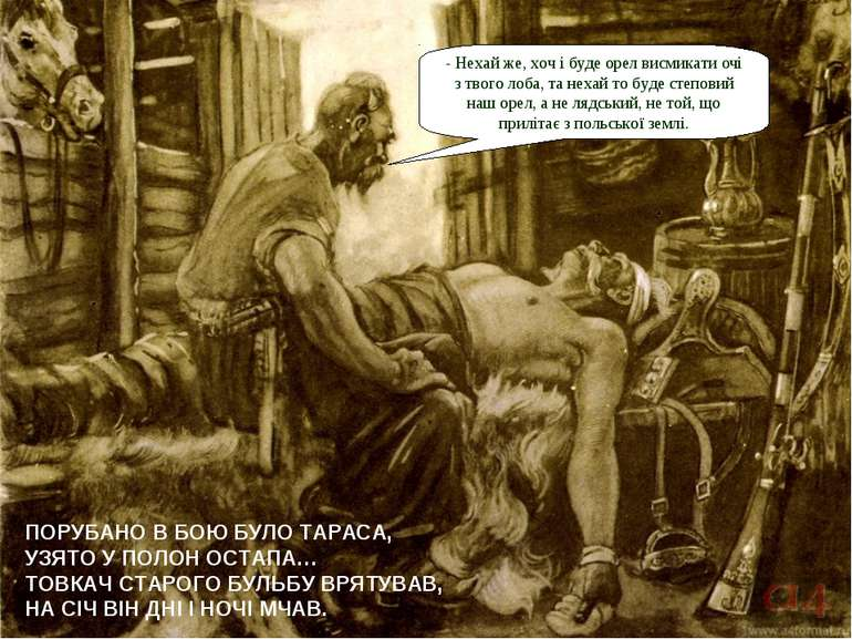 ПОРУБАНО В БОЮ БУЛО ТАРАСА, УЗЯТО У ПОЛОН ОСТАПА… ТОВКАЧ СТАРОГО БУЛЬБУ ВРЯТУ...
