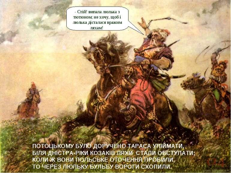 ПОТОЦЬКОМУ БУЛО ДОРУЧЕНО ТАРАСА УПІЙМАТИ, БІЛЯ ДНІСТРА-РІКИ КОЗАКІВ ЛЯХИ СТАЛ...