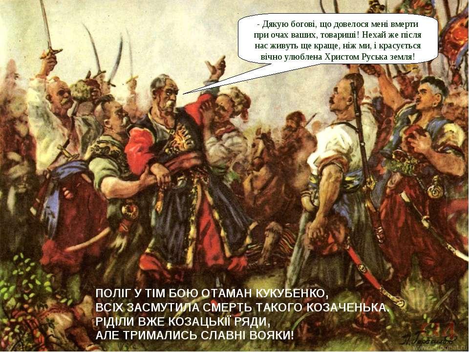 ПОЛІГ У ТІМ БОЮ ОТАМАН КУКУБЕНКО, ВСІХ ЗАСМУТИЛА СМЕРТЬ ТАКОГО КОЗАЧЕНЬКА. РІ...