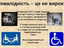 Конвенція ООН з прав людини сьогодні трактує інвалідність вже не як якусь про...
