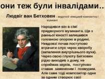 Людвіг ван Бетховен - видатний німецький композитор і музикант Народився він ...