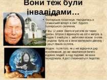 Ванга болгарська пророчиця. Народилась в Османській імперії в сім'ї бідного б...