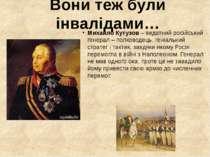 Михайло Кутузов – видатний російський генерал – полководець, геніальний страт...
