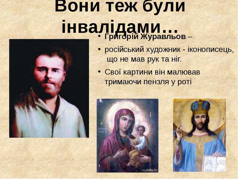 Григорій Журавльов – російський художник - іконописець, що не мав рук та ніг....