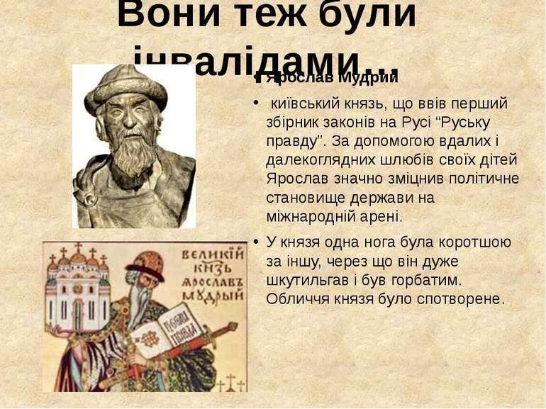 """Ярослав Мудрий київський князь, що ввів перший збірник законів на Русі """"Руськ..."""