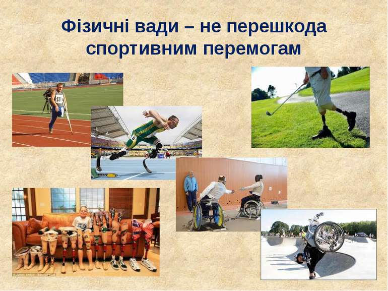 Фізичні вади – не перешкода спортивним перемогам