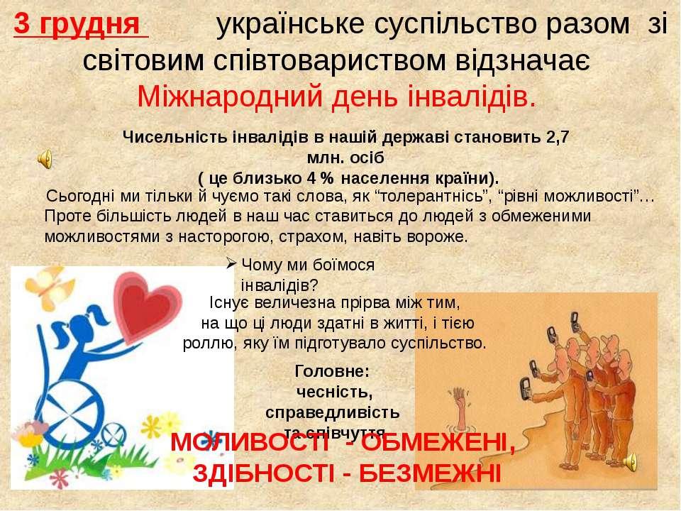 3 грудня українське суспільство разом зі світовим співтовариством відзначає М...