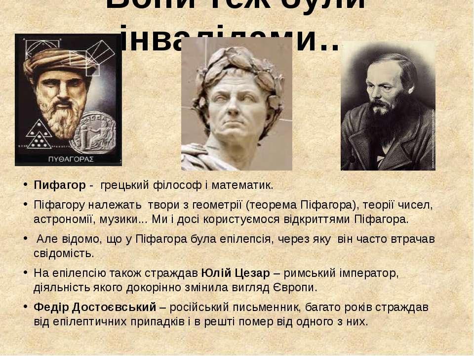 Пифагор - грецький філософ і математик. Піфагору належать твори з геометрії (...