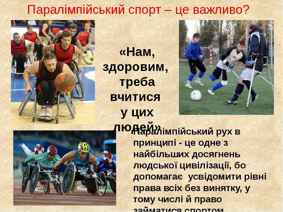 Паралімпійський спорт – це важливо? Паралімпійський рух в принципі - це одне ...