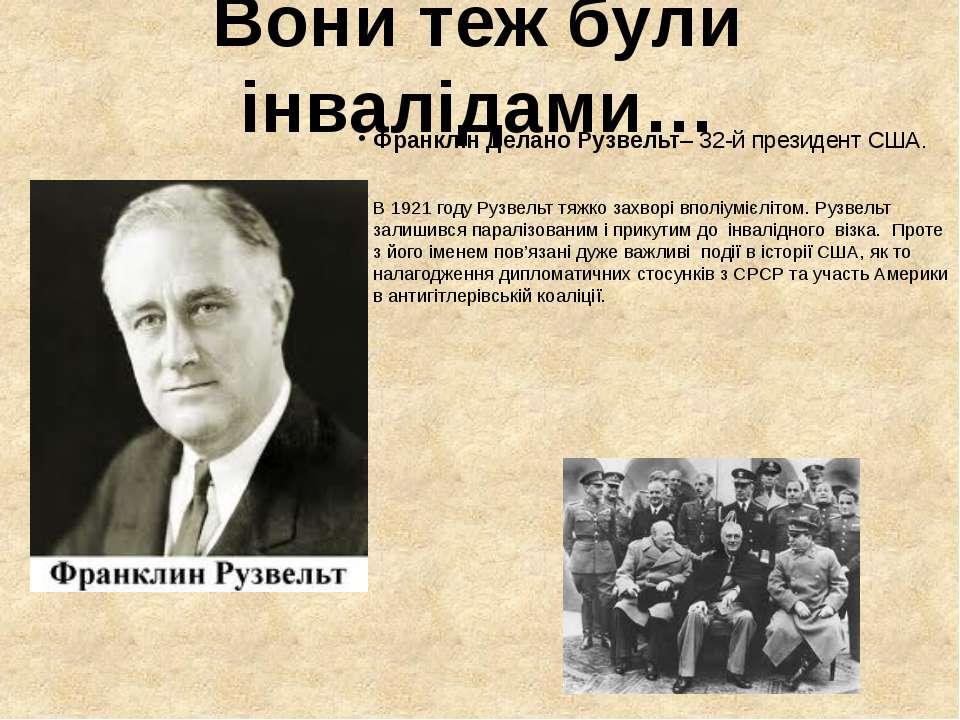Франклін Делано Рузвельт– 32‑й президент США. В 1921 году Рузвельт тяжко захв...