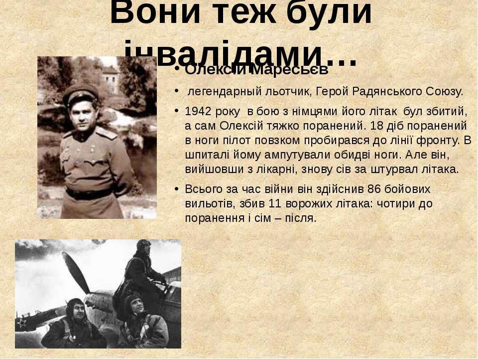 Олексій Маресьєв легендарный льотчик, Герой Радянського Союзу. 1942 року в бо...