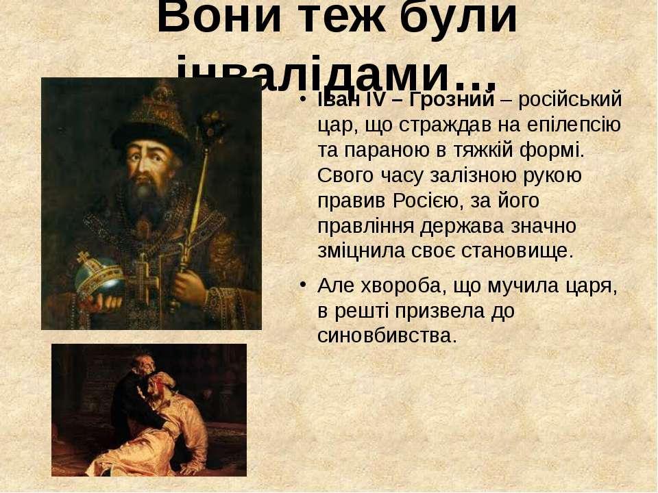 Іван ІV – Грозний – російський цар, що страждав на епілепсію та параною в тяж...