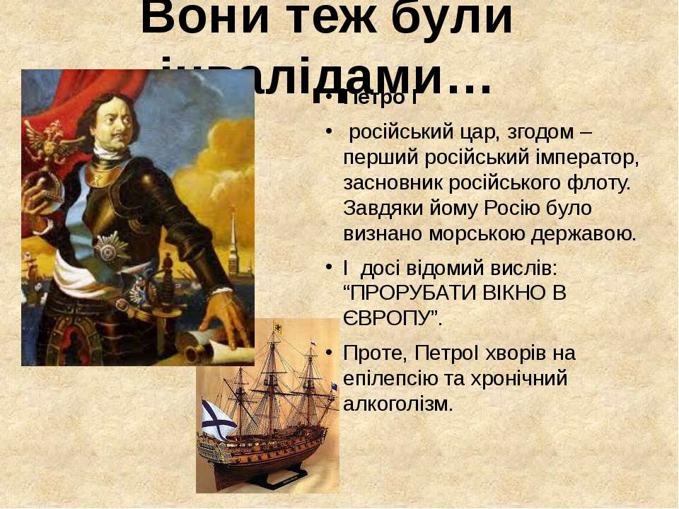 Петро І російський цар, згодом – перший російський імператор, засновник росій...