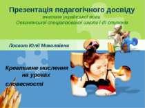 Презентація педагогічного досвіду вчителя української мови Опішнянської спеці...