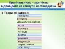 Лоскот Юлія Миколаївна Оригінальність – здатність відповідати на стимули нест...