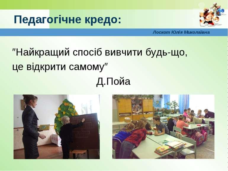 www.themegallery.com Педагогічне кредо: ″Найкращий спосіб вивчити будь-що, це...