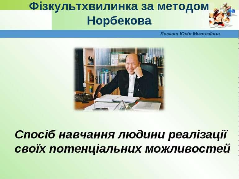 www.themegallery.com Фізкультхвилинка за методом Норбекова Лоскот Юлія Микола...