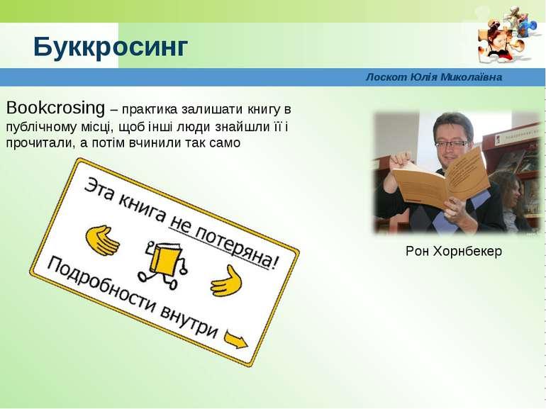 www.themegallery.com Буккросинг Лоскот Юлія Миколаївна Bookcrosing – практика...