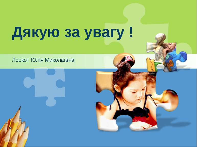 Дякую за увагу ! Лоскот Юлія Миколаївна www.themegallery.com L/O/G/O