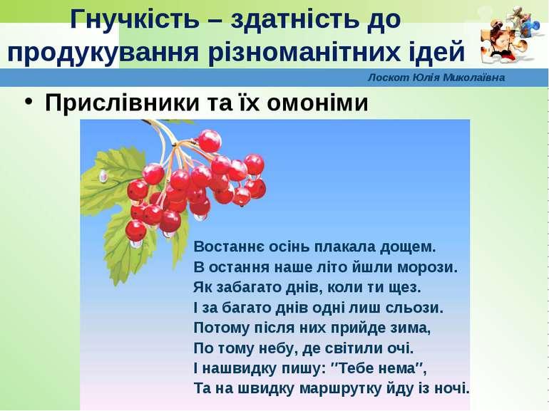 www.themegallery.com Гнучкість – здатність до продукування різноманітних ідей...