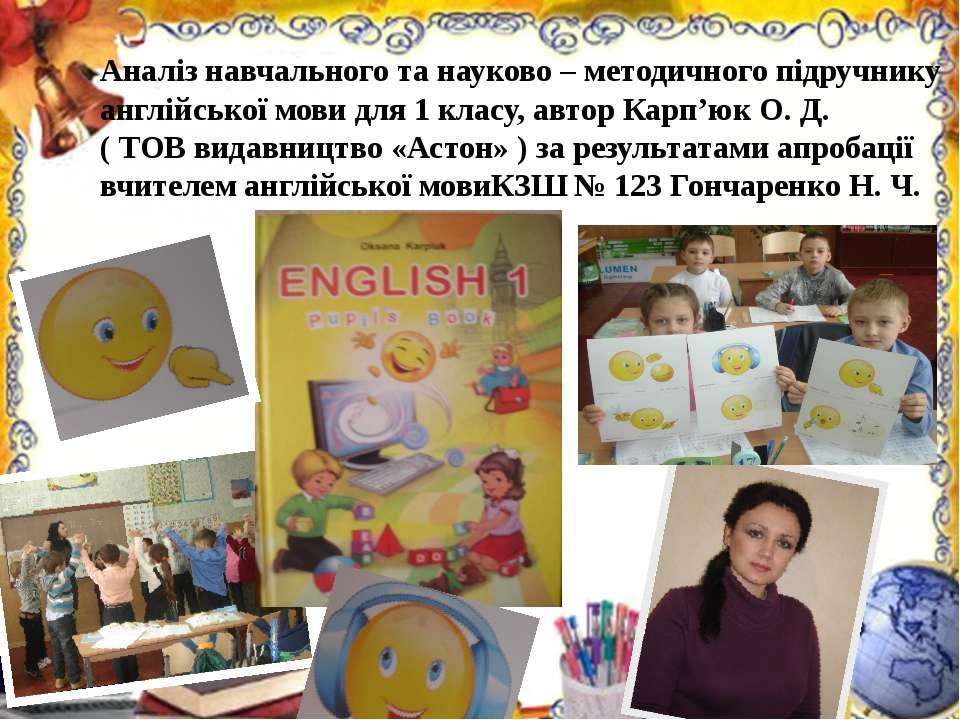 Аналіз навчального та науково – методичного підручнику англійської мови для 1...