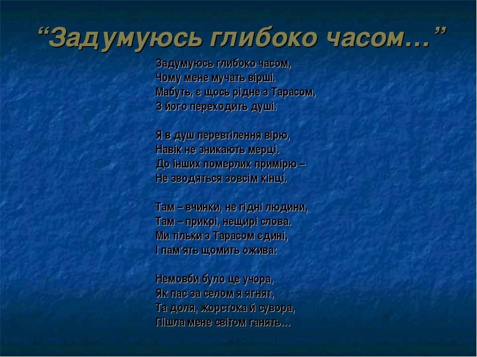"""Задумуюсь глибоко часом…"" Задумуюсь глибоко часом, Чому мене мучать вірші. М..."