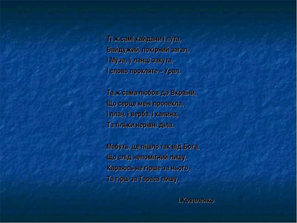 Ті ж самі кайдани і пута, Байдужий, покірний загал, І Муза, у ланці закута, І...