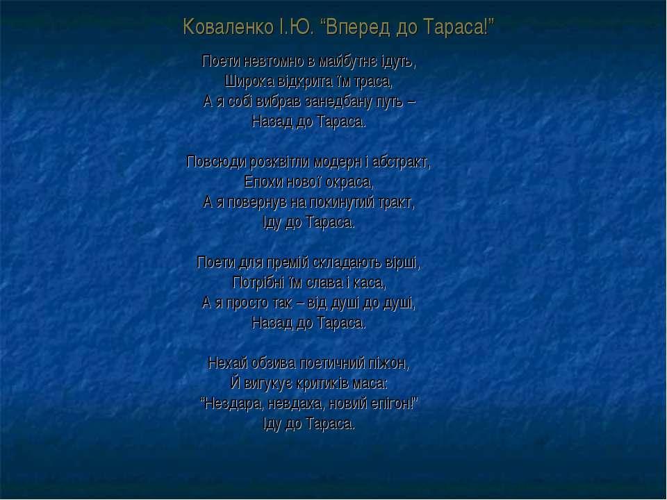 """Коваленко І.Ю. """"Вперед до Тараса!"""" Поети невтомно в майбутнє ідуть, Широка ві..."""