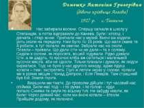 Демешко Антоніна Григорівна (дівоче прізвище Агаєва) 1927 р. с. Таганча Нас з...