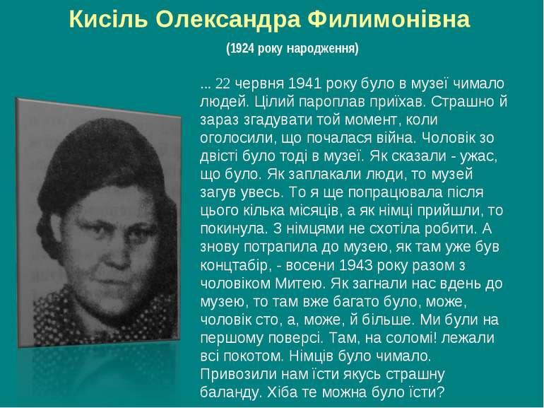 Кисіль Олександра Филимонівна (1924 року народження) ... 22 червня 1941 року ...